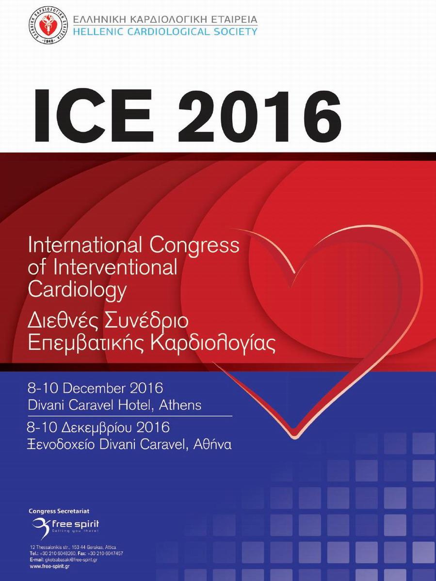 Διεθνές Συνέδριο Επεμβατικής Καρδιολογίας (ICE 2016)