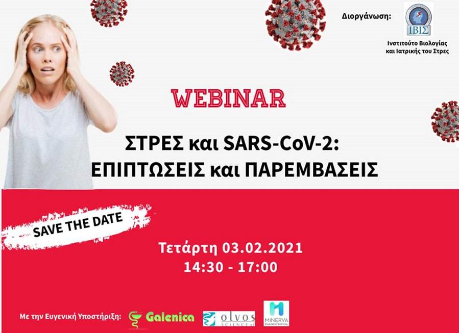 Webinar ΣΤΡΕΣ και SARS-CoV-2