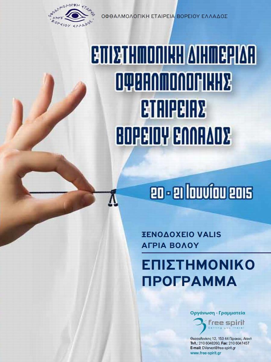 Επιστημονική Διημερίδα Οφθαλμολογικής Εταιρείας Βορείου Ελλάδος