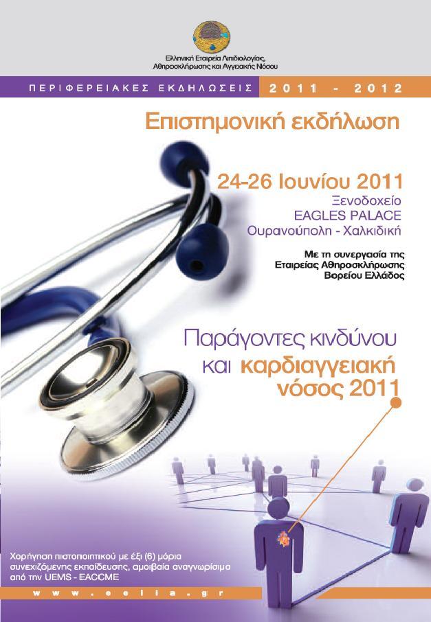 Παράγοντες κινδύνου και καρδιαγγειακή νόσος 2011