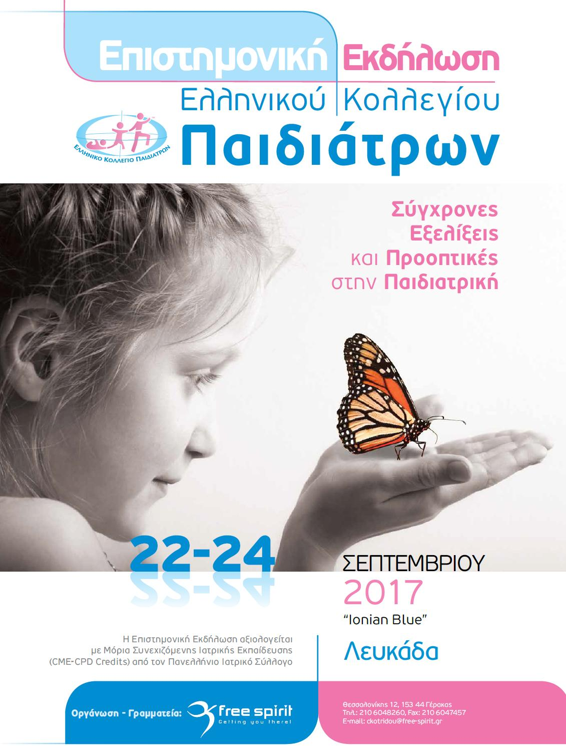 Σύγχρονες Εξελίξεις και Προοπτικές στην Παιδιατρική
