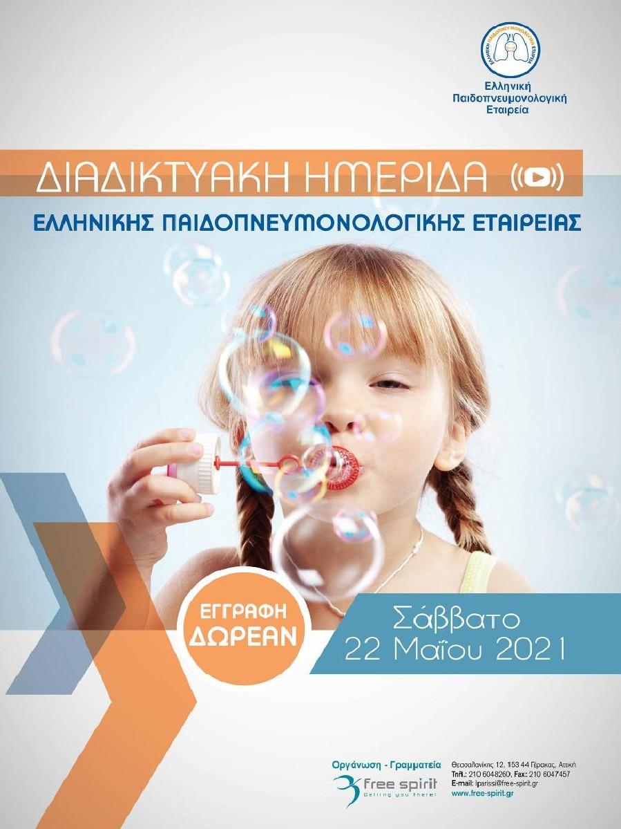 Παιδοπνευμονολογική Ημερίδα