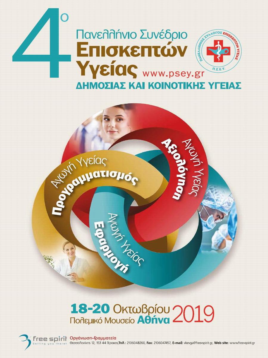 4ο Πανελλήνιο Συνέδριο Επισκεπτών Υγείας