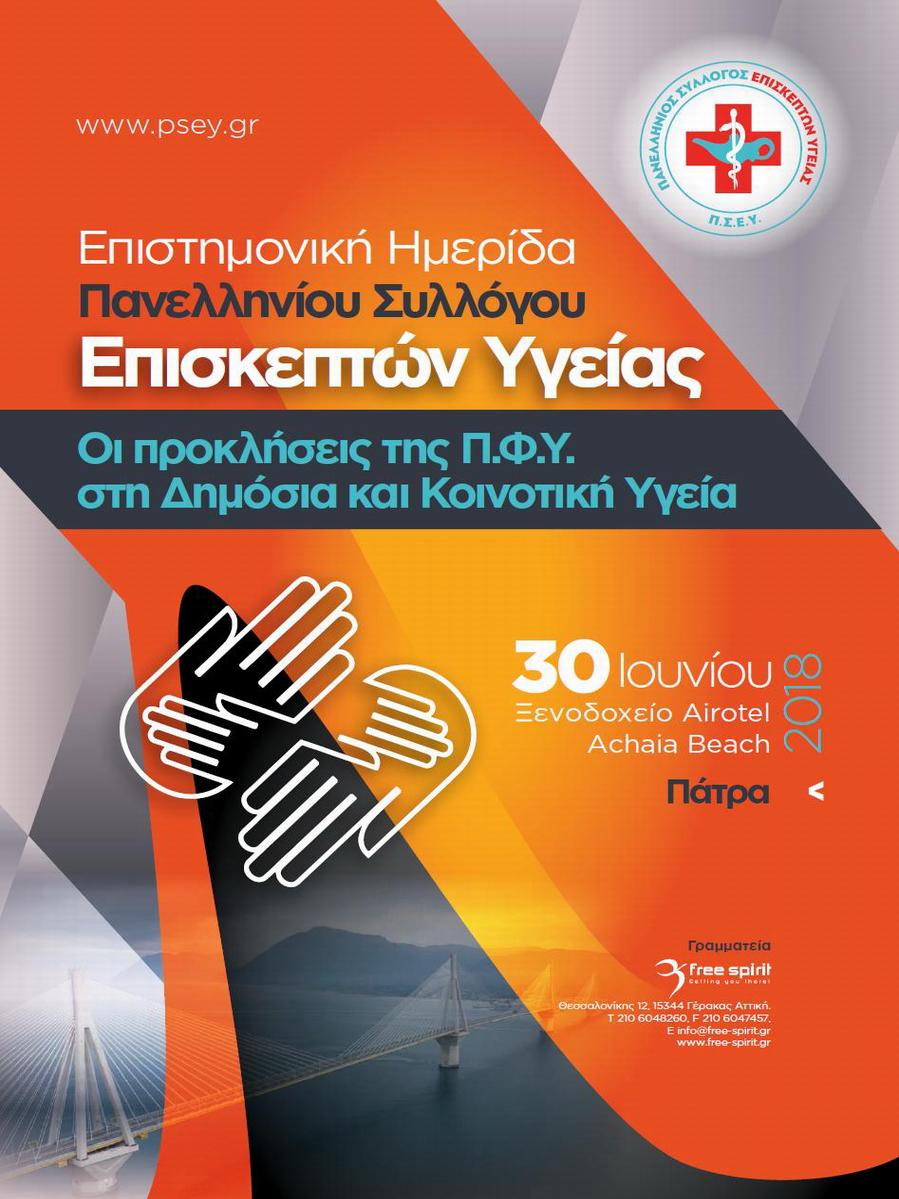 Επιστημονική Ημερίδα Επισκεπτών Υγείας «Οι προκλήσεις της Π.Φ.Υ. στη Δημόσια και Κοινοτική Υγεία»