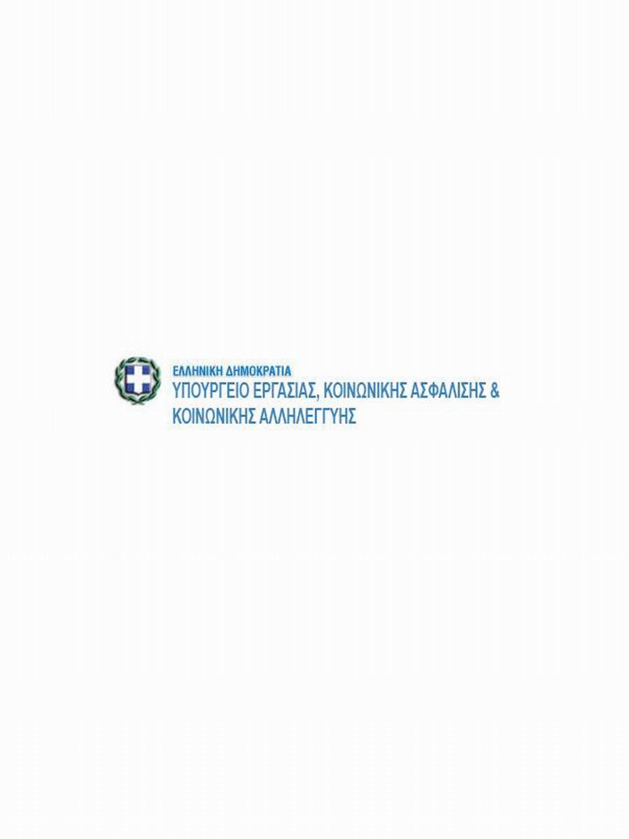 Σεμινάριο «Παρουσίαση των πολιτικών κοινωνικής ένταξης στην Ελλάδα» στο πλαίσιο του Έργου «Καταγραφή καλών πρακτικών στο πλαίσιο του Νορβηγικού Μοντέλου Κοινωνικής Ένταξης»
