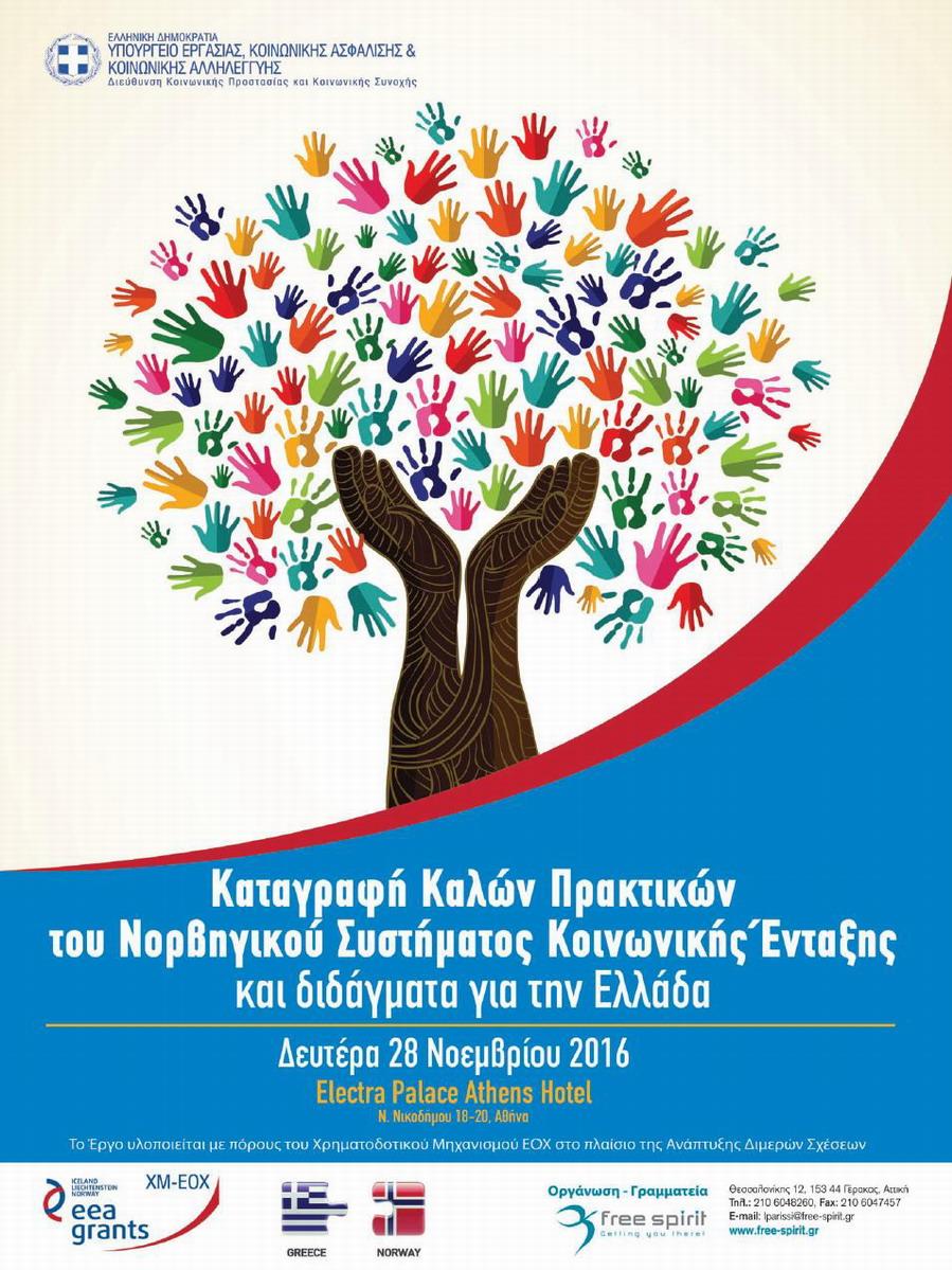 Συνέδριο με θέμα την παρουσίαση της μελέτης «Καταγραφή Καλών Πρακτικών του Νορβηγικού Συστήματος Κοινωνικής Ένταξης και διδάγματα για την Ελλάδα»